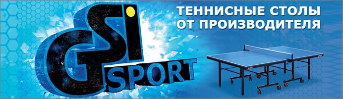 Лучшие теннисные столы по лучшим ценам от украинского производителя!